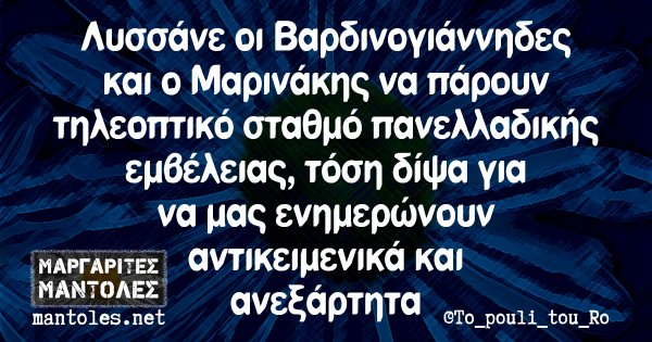 Λυσσάνε οι Βαρδινογιάννηδες και ο Μαρινάκης να πάρουν τηλεοπτικό σταθμό πανελλαδικής εμβέλειας, τόση δίψα για να μας ενημερώνουν αντικειμενικά και ανεξάρτητα