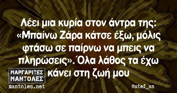 Λέει μια κυρία στον άντρα της: «Μπαίνω Ζάρα κάτσε έξω, μόλις φτάσω σε παίρνω να μπεις να πληρώσεις». Όλα λάθος τα έχω κάνει στη ζωή μου