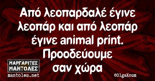 Από λεοπαρδαλέ έγινε λεοπάρ και από λεοπάρ έγινε animal print. Προοδεύουμε σαν χώρα