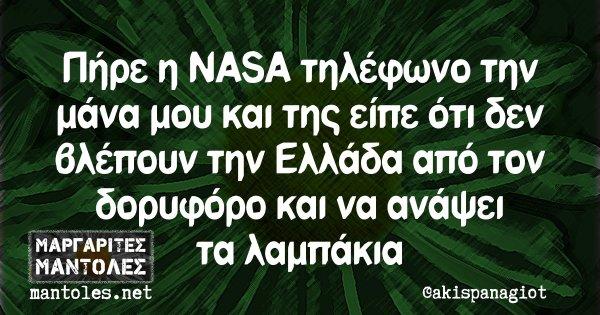 Πήρε η NASA τηλέφωνο την μάνα μου και της είπε ότι δεν βλέπουν την Ελλάδα από τον δορυφόρο και να ανάψει τα λαμπάκια
