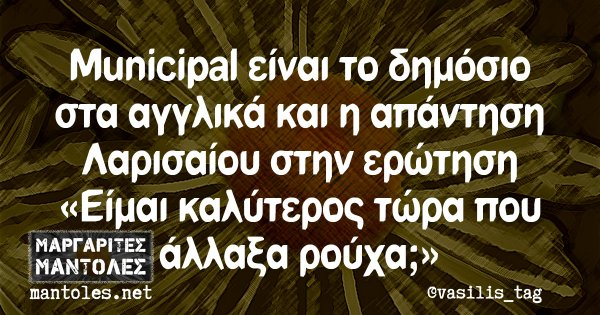 Municipal είναι το δημόσιο στα αγγλικά και η απάντηση Λαρισαίου στην ερώτηση «Είμαι καλύτερος τώρα που άλλαξα ρούχα;»