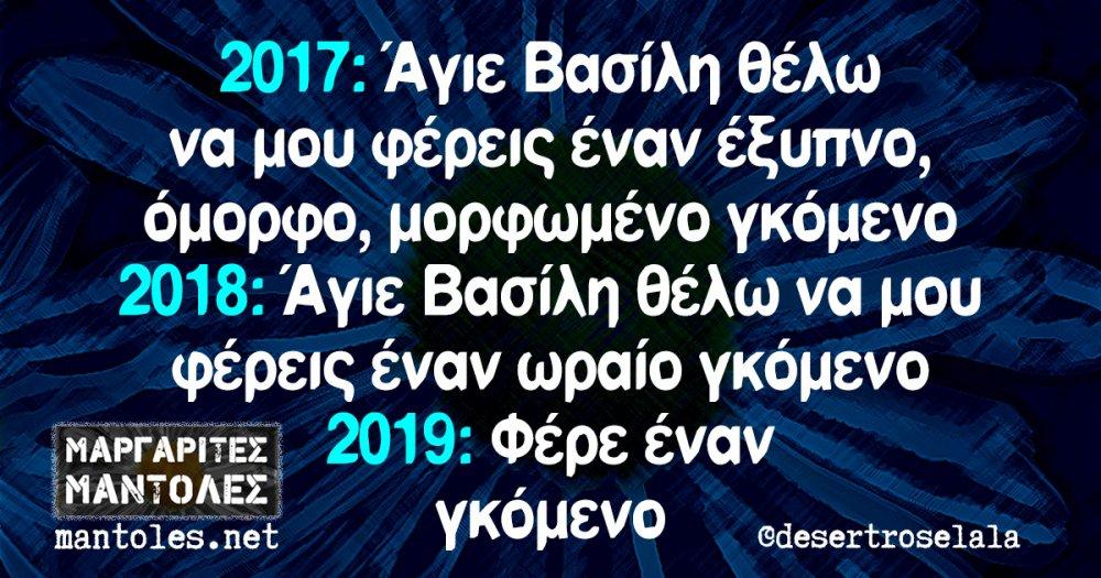 2017: Άγιε Βασίλη θέλω να μου φέρεις έναν έξυπνο, όμορφο, μορφωμένο γκόμενο 2018: Άγιε Βασίλη θέλω να μου φέρεις έναν ωραίο γκόμενο 2019: Φέρε έναν γκόμενο