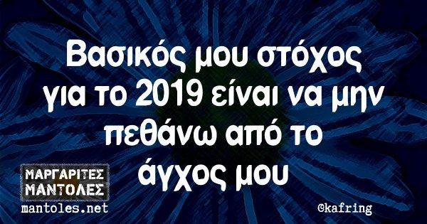Βασικός μου στόχος για το 2019 είναι να μην πεθάνω από το άγχος μου