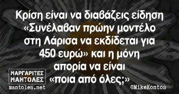 Κρίση είναι να διαβάζεις είδηση «Συνέλαβαν πρώην μοντέλο στη Λάρισα να εκδίδεται για 450 ευρώ» και η μόνη απορία να είναι «ποια από όλες;»