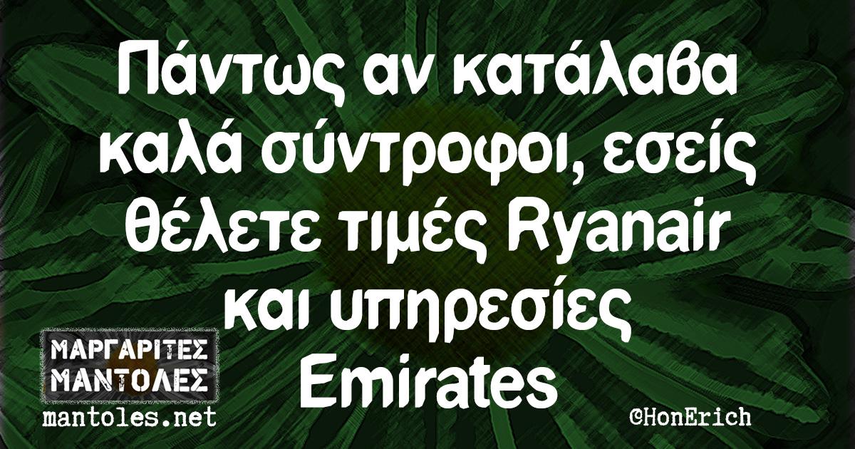 Πάντως αν κατάλαβα καλά σύντροφοι, εσείς θέλετε τιμές Ryanair και υπηρεσίες Emirates