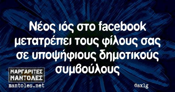 Νέος ιός στο facebook μετατρέπει τους φίλους σας σε υποψήφιους δημοτικούς συμβούλους