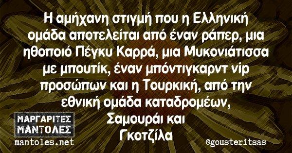 Η αμήχανη στιγμή που η Ελληνική ομάδα αποτελείται από έναν ράπερ, μια ηθοποιό Πέγκυ Καρρά, μια Μυκονιάτισσα με μπουτίκ, έναν μπόντιγκαρντ vip προσώπων και η Τουρκική από την εθνική ομάδα καταδρομέων, Σαμουράι και Γκοτζίλα