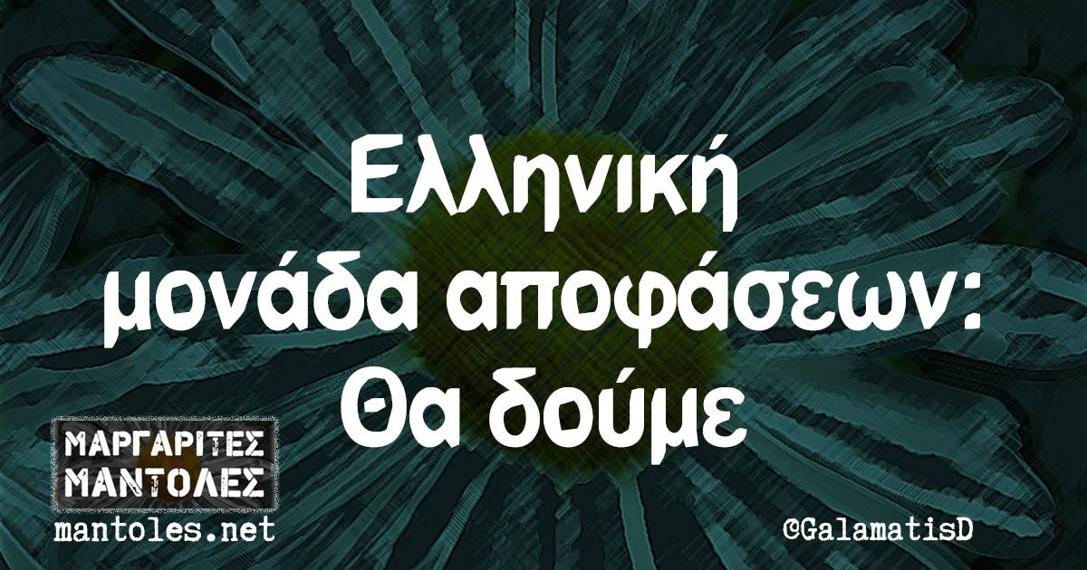 Ελληνική μονάδα αποφάσεων: Θα δούμε
