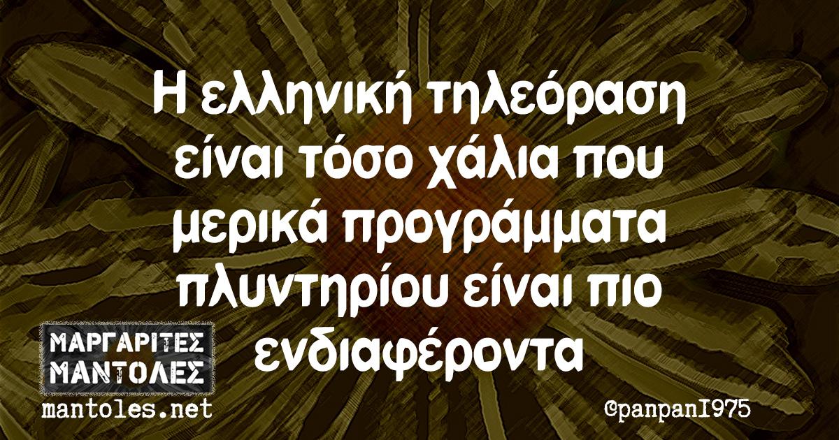 Η ελληνική τηλεόραση είναι τόσο χάλια που μερικά προγράμματα πλυντηρίου είναι πιο ενδιαφέροντα