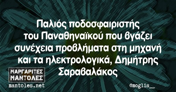 Παλιός ποδοσφαιριστής του Παναθηναϊκού που βγάζει συνέχεια προβλήματα στη μηχανή και τα ηλεκτρολογικά, Δημήτρης Σαραβαλάκος