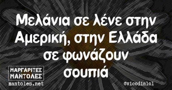 Μελάνια σε λένε στην Αμερική, στην Ελλάδα σε φωνάζουν σουπιά