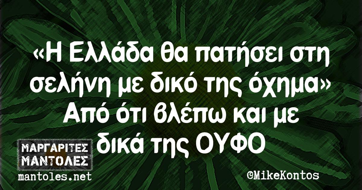 «Η Ελλάδα θα πατήσει στη σελήνη με δικό της όχημα». Από ότι βλέπω και με δικά της ΟΥΦΟ