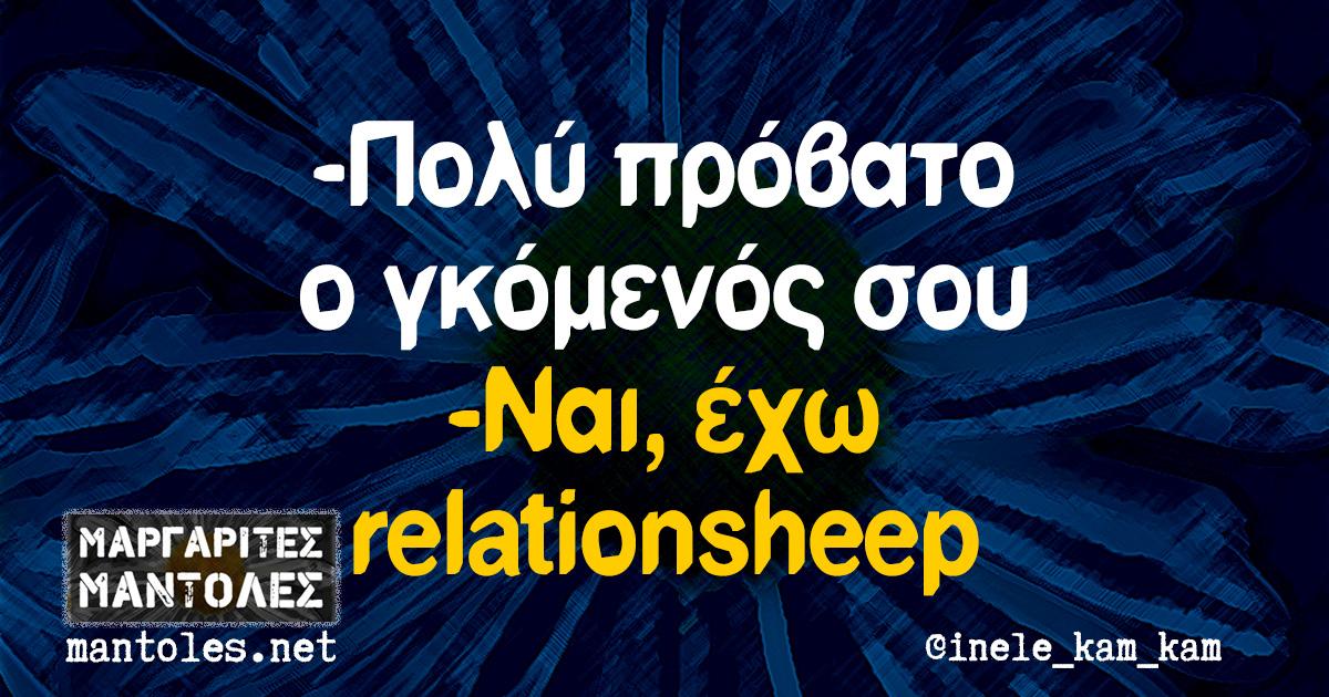 -Πολύ πρόβατο ο γκόμενός σου -Ναι, έχω relationsheep