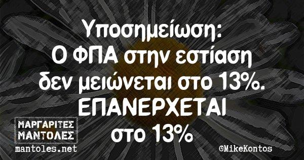 Υποσημείωση: O ΦΠΑ στην εστίαση δεν μειώνεται στο 13%. ΕΠΑΝΕΡΧΕΤΑΙ στο 13%