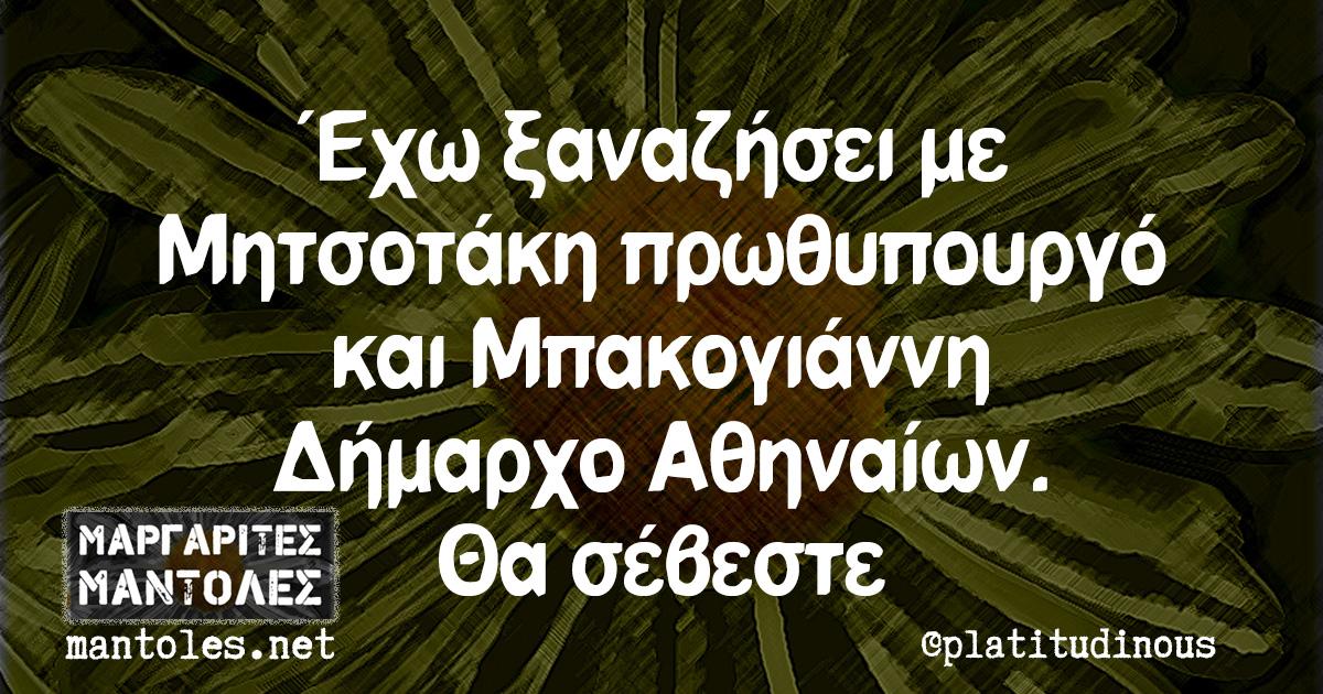Έχω ξαναζήσει με Μητσοτάκη πρωθυπουργό και Μπακογιάννη Δήμαρχο Αθηναίων. Θα σέβεστε
