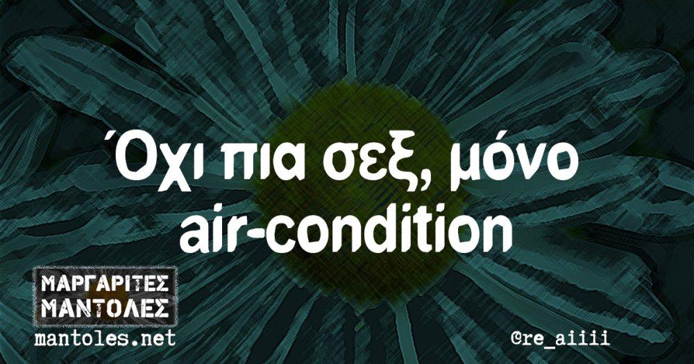 Όχι πια σεξ, μόνο air-condition