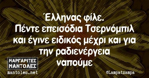 Έλληνας φίλε. Πέντε επεισόδια Τσερνόμπιλ και έγινε ειδικός μέχρι και για την ραδιενέργεια ναπούμε