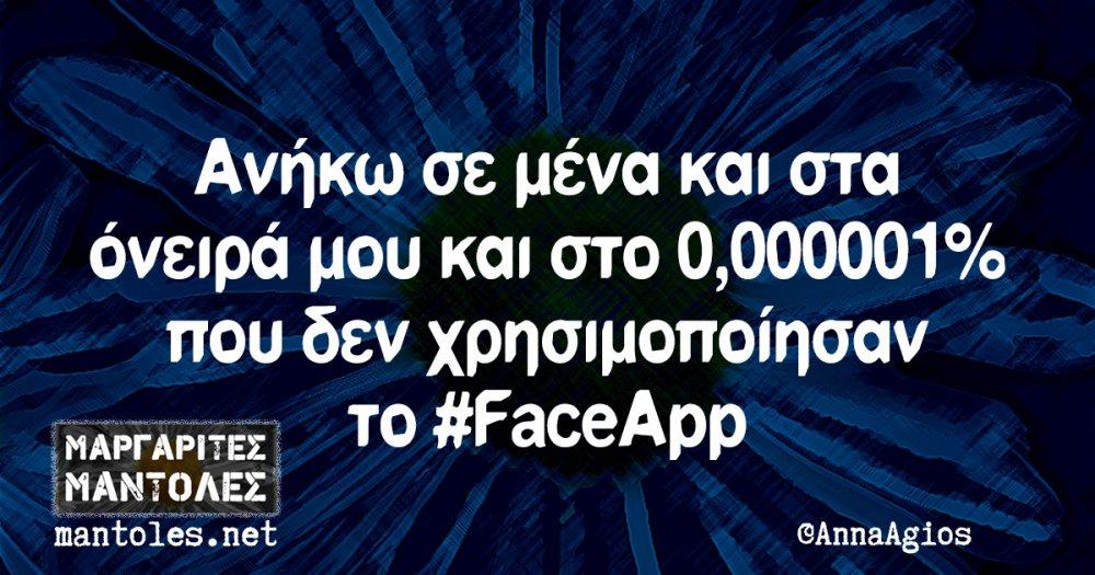 Ανήκω σε μένα και στα όνειρά μου και στο 0,00000001% που δεν χρησιμοποίησαν το #FaceApp