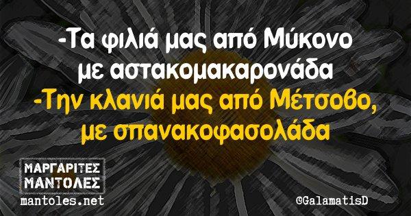 -Τα φιλιά μας από Μύκονο με αστακομακαρονάδα -Την κλανιά μας από Μέτσοβο, με σπανακοφασολάδα