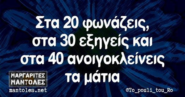 Στα 20 φωνάζεις, στα 30 εξηγείς και στα 40 ανοιγοκλείνεις τα μάτια