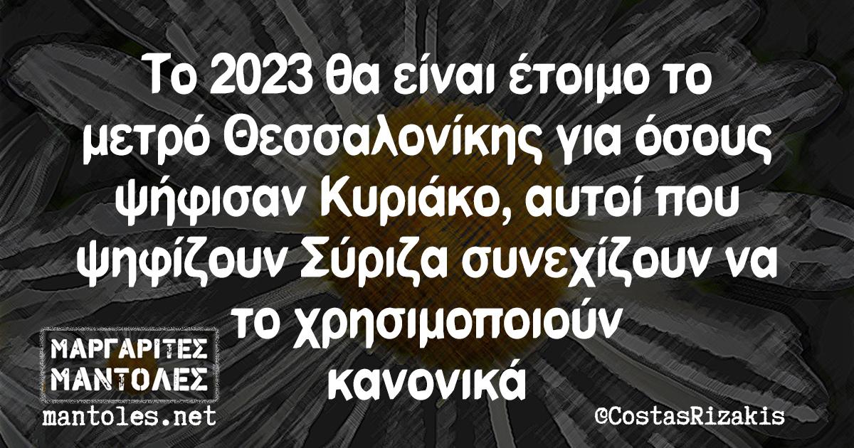 Το 2023 θα είναι έτοιμο το μετρό Θεσσαλονίκης για όσους ψήφισαν Κυριάκο, αυτοί που ψηφίζουν Σύριζα συνεχίζουν να το χρησιμοποιούν κανονικά