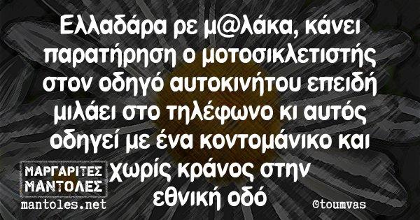 Ελλαδάρα ρε μ@λάκα, κάνει παρατήρηση ο μοτοσικλετιστής στον οδηγό αυτοκινήτου επειδή μιλάει στο τηλέφωνο κι αυτός οδηγεί με ένα κοντομάνικο και χωρίς κράνος στην εθνική οδό