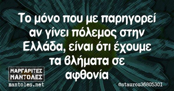 Το μόνο που με παρηγορεί αν γίνει πόλεμος στην Ελλάδα, είναι ότι έχουμε τα βλήματα σε αφθονία