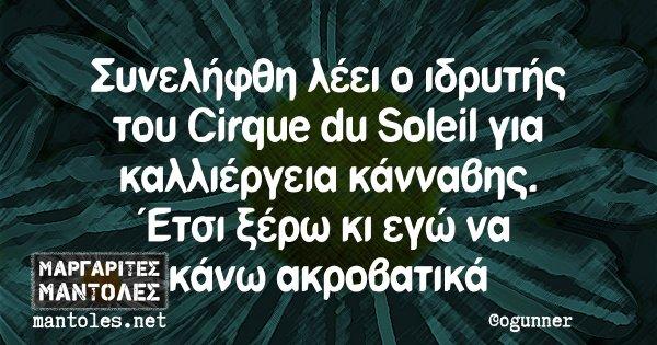 Συνελήφθη λέει ο ιδρυτής του Cirque du Soleil για καλλιέργεια κάνναβης. Έτσι ξέρω κι εγώ να κάνω ακροβατικά