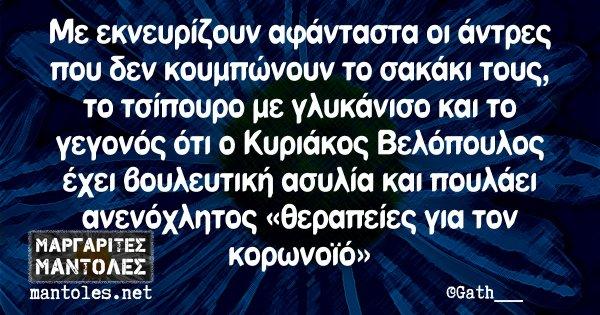 Με εκνευρίζουν αφάνταστα οι άντρες που δεν κουμπώνουν το σακάκι τους, το τσίπουρο με γλυκάνισο και το γεγονός ότι ο Κυριάκος Βελόπουλος έχει βουλευτική ασυλία και πουλάει ανενόχλητος «θεραπείες για τον κορωνοϊό»