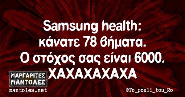 Samsung health: κάνατε 78 βήματα. Ο στόχος σας είναι 6000. ΧΑΧΑΧΑΧΑΧΑΧΑ