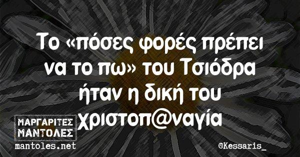 Το «πόσες φορές πρέπει να το πω» του Τσιόδρα ήταν η δική του χριστοπ@ναγία