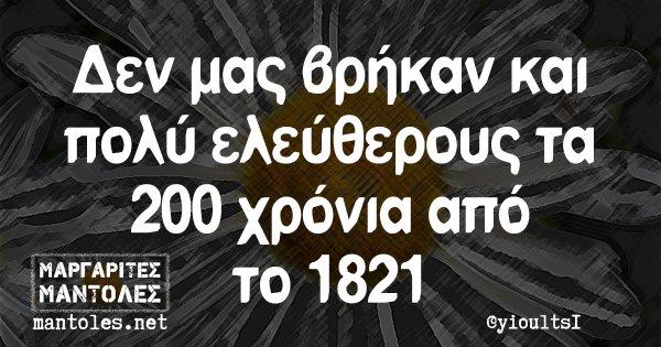 Δεν μας βρήκαν και πολύ ελεύθερους τα 200 χρόνια από το 1821