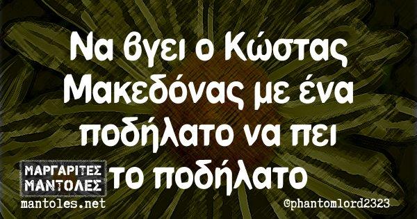 Να βγει ο Κώστας Μακεδόνας με ένα ποδήλατο να πει το ποδήλατο