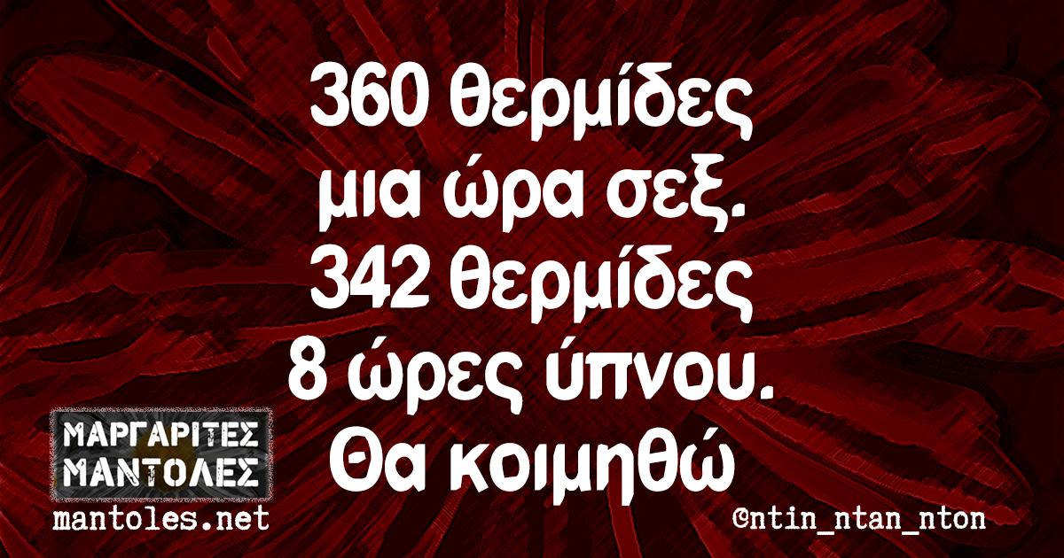 360 θερμίδες μια ώρα σεξ. 342 θερμίδες 8 ώρες ύπνου. Θα κοιμηθώ