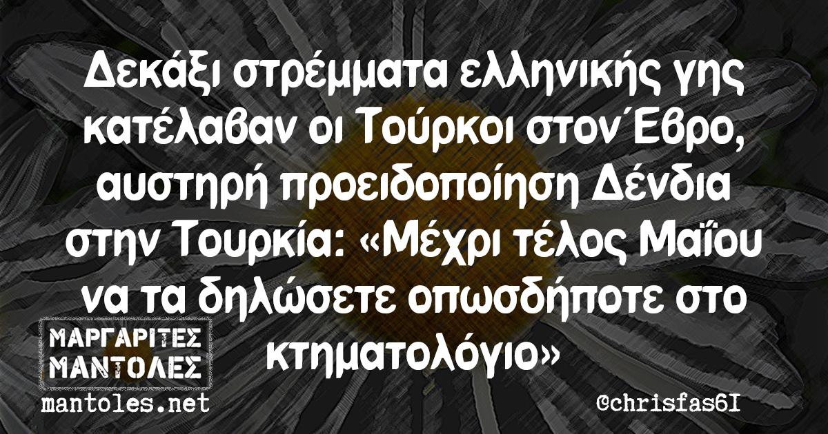 Δεκάξι στρέμματα ελληνικής γης κατέλαβαν οι Τούρκοι στον Έβρο, αυστηρή προειδοποίηση Δένδια στην Τουρκία: «Μέχρι τέλος Μαΐου να τα δηλώσετε οπωσδήποτε στο κτηματολόγιο»