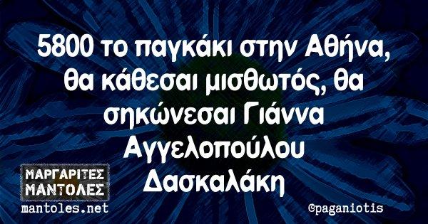 5800 το παγκάκι στην Αθήνα, θα κάθεσαι μισθωτός, θα σηκώνεσαι Γιάννα Αγγελοπούλου Δασκαλάκη