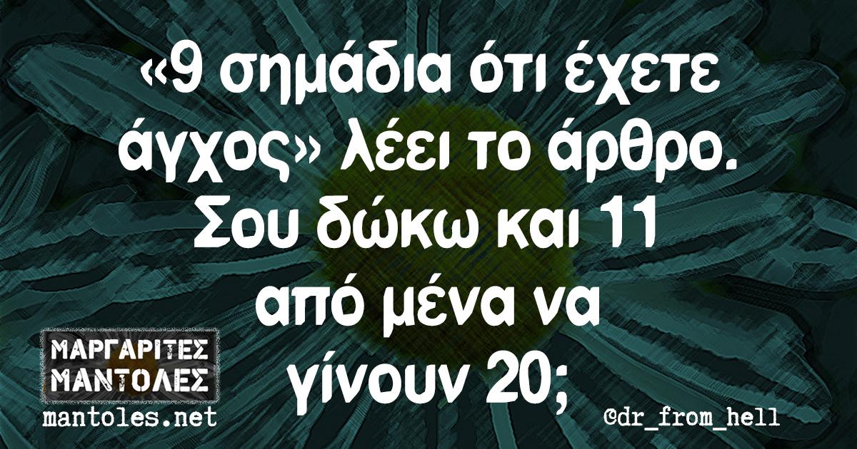 «9 σημάδια ότι έχετε άγχος» λέει το άρθρο. Σου δώκω και 11 από μένα να γίνουν 20;