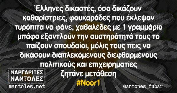 Έλληνες δικαστές, όσο δικάζουν καθαρίστριες, φουκαράδες που έκλεψαν τυρόπιτα να φάνε, χαβαλέδες με 1 γραμμάριο μπάφο εξαντλούν την αυστηρότητά τους το παίζουν σπουδαίοι, μόλις τους πεις να δικάσουν διαπλεκόμενους διεφθαρμένους πολιτικούς και επιχειρηματίες, ζητάνε μετάθεση
