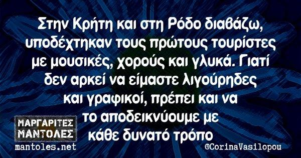 Στην Κρήτη και στη Ρόδο διαβάζω, υποδέχτηκαν τους πρώτους τουρίστες με μουσικές, χορούς και γλυκά. Γιατί δεν αρκεί να είμαστε λιγούρηδες και γραφικοί, πρέπει και να το αποδεικνύουμε με κάθε δυνατό τρόπο
