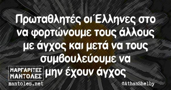 Πρωταθλητές οι Έλληνες στο να φορτώνουμε τους άλλους με άγχος και μετά να τους συμβουλεύουμε να μην έχουν άγχος