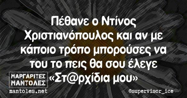 Πέθανε ο Ντίνος Χριστιανόπουλος και αν με κάποιο τρόπο μπορούσες να του το πεις θα σου έλεγε «Στ@ρχίδια μου»
