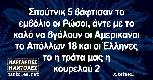 Σπούτνικ 5 βάφτισαν το εμβόλιο οι Ρώσοι, άντε με το καλό να βγάλουν οι Αμερικανοι το Απόλλων 18 και οι Έλληνες το η τράτα μας η κουρελού 2