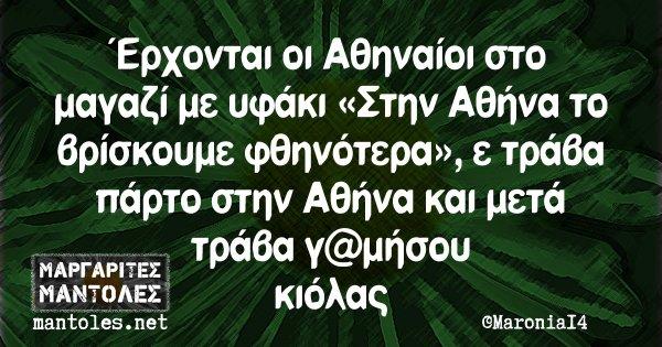 Έρχονται οι Αθηναίοι στο μαγαζί με υφάκι «Στην Αθήνα το βρίσκουμε φθηνότερα», ε τράβα πάρτο στην Αθήνα και μετά τράβα και γ@μήσου κιόλας