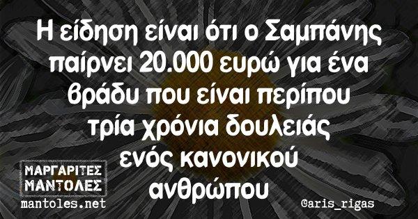 Η είδηση είναι ότι ο Σαμπάνης παίρνει 20.000 ευρώ για ένα βράδυ που είναι περίπου τρία χρόνια δουλειάς ενός κανονικού ανθρώπου