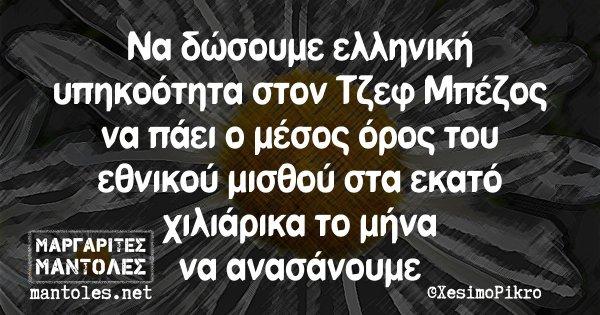 Να δώσουμε ελληνική υπηκοότητα στον Τζεφ Μπέζος να πάει ο μέσος όρος του εθνικού μισθού στα εκατό χιλιάρικα το μήνα να ανασάνουμε