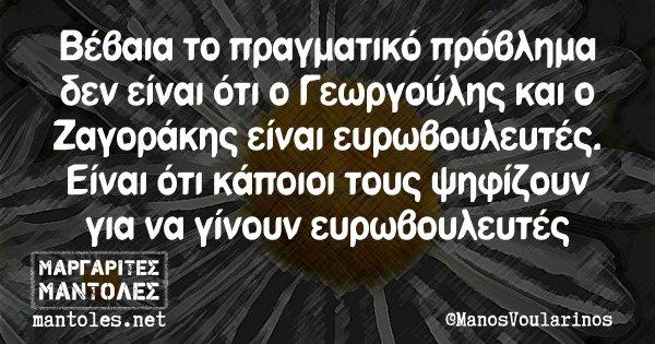 Βέβαια το πραγματικό πρόβλημα δεν είναι ότι ο Γεωργούλης και ο Ζαγοράκης είναι ευρωβουλευτές. Είναι ότι κάποιοι τους ψηφίζουν για να γίνουν ευρωβουλευτές