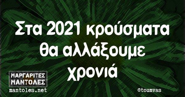 Στα 2021 κρούσματα θα αλλάξουμε χρονιά