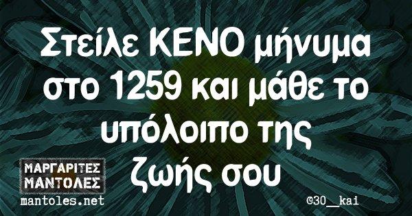 Στείλε ΚΕΝΟ μήνυμα στο 1259 και μάθε το υπόλοιπο της ζωής σου