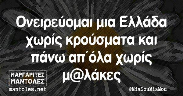 Ονειρεύομαι μια Ελλάδα χωρίς κρούσματα και πάνω απ΄όλα χωρίς μ@λάκες