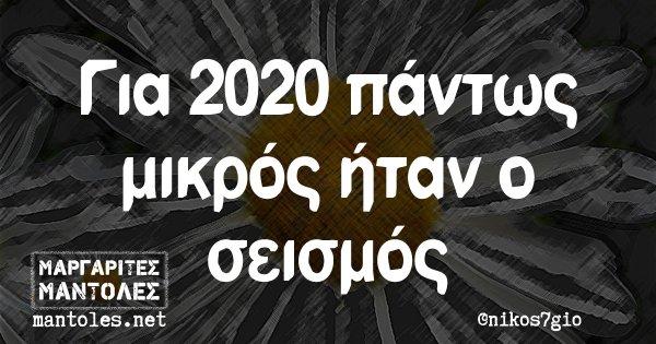 Για 2020 πάντως μικρός ήταν ο σεισμός